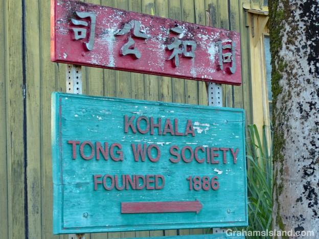 The sign outside Kohala's Tong Wo Society building.